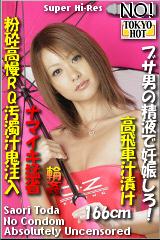 コチラをクリックして超過激なAV女優--戸田さおり--をご覧ください。