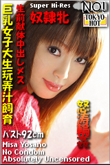 コチラをクリックして超過激なAV女優--与謝野美沙--をご覧ください。