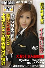 コチラをクリックして超過激なAV女優--滝川京子--をご覧ください。