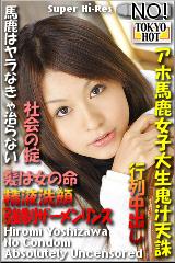 コチラをクリックして超過激なAV女優--吉澤ひろみ--をご覧ください。