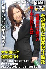 コチラをクリックして超過激なAV女優--野々村智美--をご覧ください。