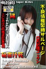 コチラをクリックして超過激なAV女優--富永多香子--をご覧ください。