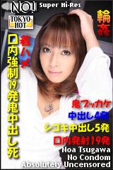 コチラをクリックして超過激なAV女優--津川夢叶--をご覧ください。