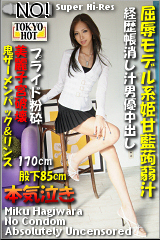 コチラをクリックして超過激なAV女優--萩原ミク--をご覧ください。