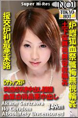 コチラをクリックして超過激なAV女優--芹澤あかね--をご覧ください。
