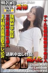 コチラをクリックして超過激なAV女優--杜泉--をご覧ください。