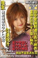 コチラをクリックして超過激なAV女優--田中愛--をご覧ください。