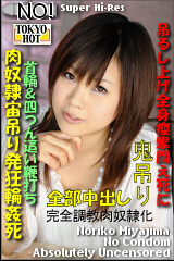 コチラをクリックして超過激なAV女優--宮島紀子--をご覧ください。