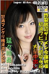 コチラをクリックして超過激なAV女優--浜本美貴--をご覧ください。