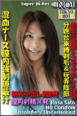 コチラをクリックして超過激なAV女優--佐藤ローサ--をご覧ください。