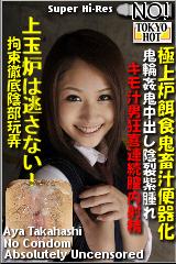 コチラをクリックして超過激なAV女優--高橋亜弥--をご覧ください。