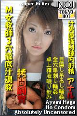 コチラをクリックして超過激なAV女優--芳賀綾美--をご覧ください。
