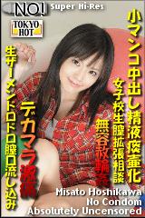 コチラをクリックして超過激なAV女優--星川美里--をご覧ください。