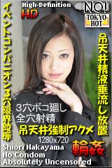コチラをクリックして超過激なAV女優--中山栞--をご覧ください。