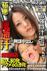 コチラをクリックして超過激なAV女優--平井美奈子--をご覧ください。