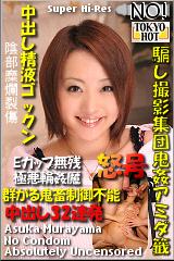 コチラをクリックして超過激なAV女優--村山明日香--をご覧ください。