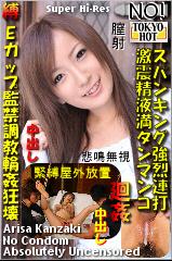 コチラをクリックして超過激なAV女優--神崎亜里沙--をご覧ください。