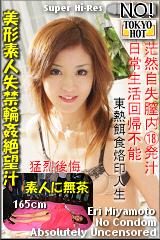 コチラをクリックして超過激なAV女優--宮本絵梨--をご覧ください。
