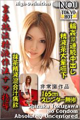コチラをクリックして超過激なAV女優--徳川静香--をご覧ください。