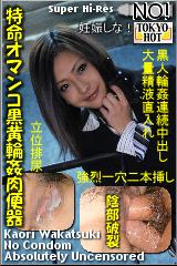 Gun and Cock - Kaori Wakatsuki