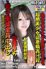 コチラをクリックして超過激なAV女優--佐藤穂乃花--をご覧ください。