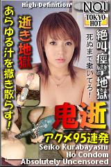 コチラをクリックして超過激なAV女優--倉林聖子--をご覧ください。