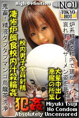 Fresh sacrifice - Miyuki Tsuji
