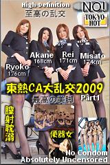 THE C.A. 2009 Part1