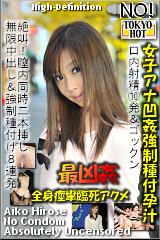 コチラをクリックして超過激なAV女優--広瀬藍子--をご覧ください。