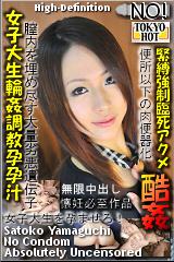 コチラをクリックして超過激なAV女優--山口聡子--をご覧ください。