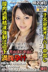 コチラをクリックして超過激なAV女優--西崎美貴子--をご覧ください。