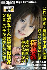 コチラをクリックして超過激なAV女優--新井祐美--をご覧ください。