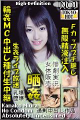 コチラをクリックして超過激なAV女優--三浦香奈子--をご覧ください。