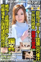 コチラをクリックして超過激なAV女優--青山千尋--をご覧ください。