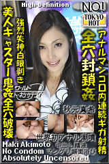 コチラをクリックして超過激なAV女優--秋元真希--をご覧ください。