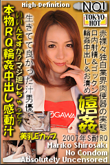 コチラをクリックして超過激なAV女優--城崎麻理子--をご覧ください。