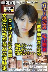 コチラをクリックして超過激なAV女優--松山亜実--をご覧ください。