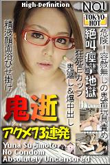 コチラをクリックして超過激なAV女優--杉本優奈--をご覧ください。