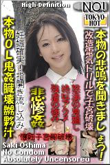 コチラをクリックして超過激なAV女優--大島咲希--をご覧ください。