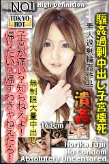 コチラをクリックして超過激なAV女優--藤井紀香--をご覧ください。