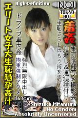 コチラをクリックして超過激なAV女優--三田村静佳--をご覧ください。