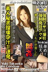 コチラをクリックして超過激なAV女優--高岡由紀--をご覧ください。