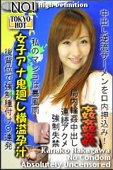 コチラをクリックして超過激なAV女優--中川加奈子--をご覧ください。