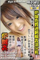 コチラをクリックして超過激なAV女優--杉浦希亜--をご覧ください。