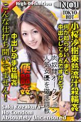 コチラをクリックして超過激なAV女優--小桜沙樹--をご覧ください。