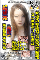 コチラをクリックして超過激なAV女優--黒沢栞--をご覧ください。
