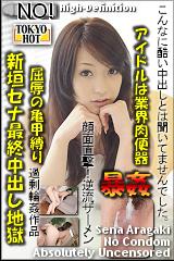 コチラをクリックして超過激なAV女優--新垣セナ--をご覧ください。