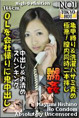 コチラをクリックして超過激なAV女優--西野麻由美--をご覧ください。