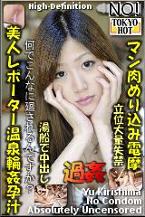 コチラをクリックして超過激なAV女優--霧島由宇--をご覧ください。