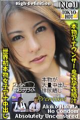 コチラをクリックして超過激なAV女優--仲田亜紀子--をご覧ください。